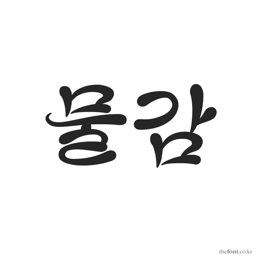 태-물감 (윈도우)