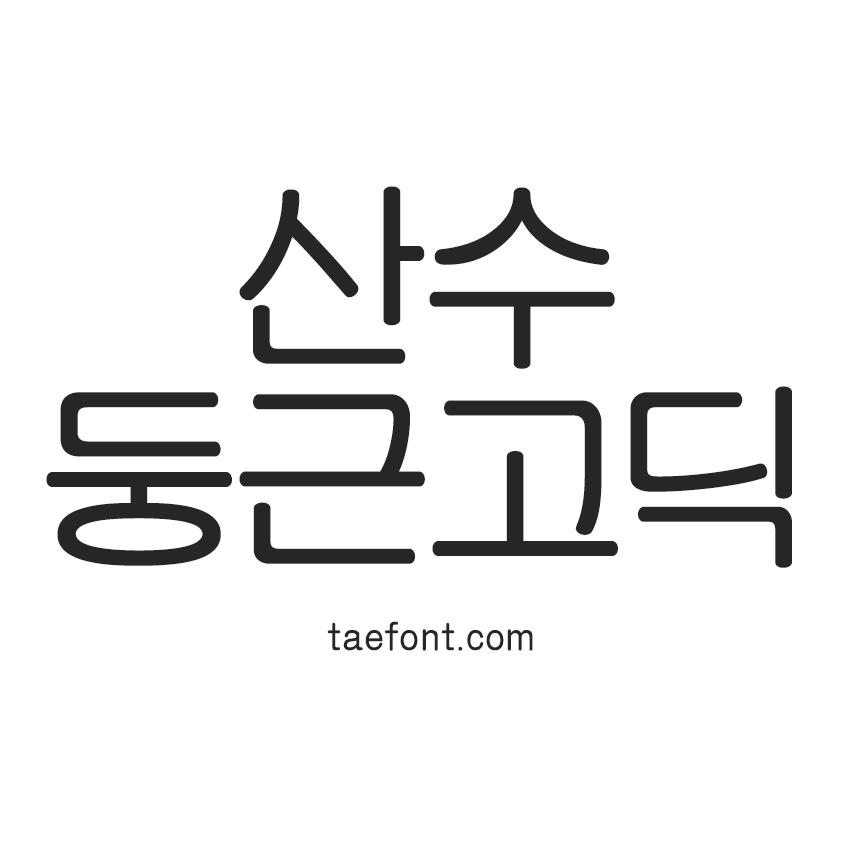 태-산수둥근고딕 (윈도우)