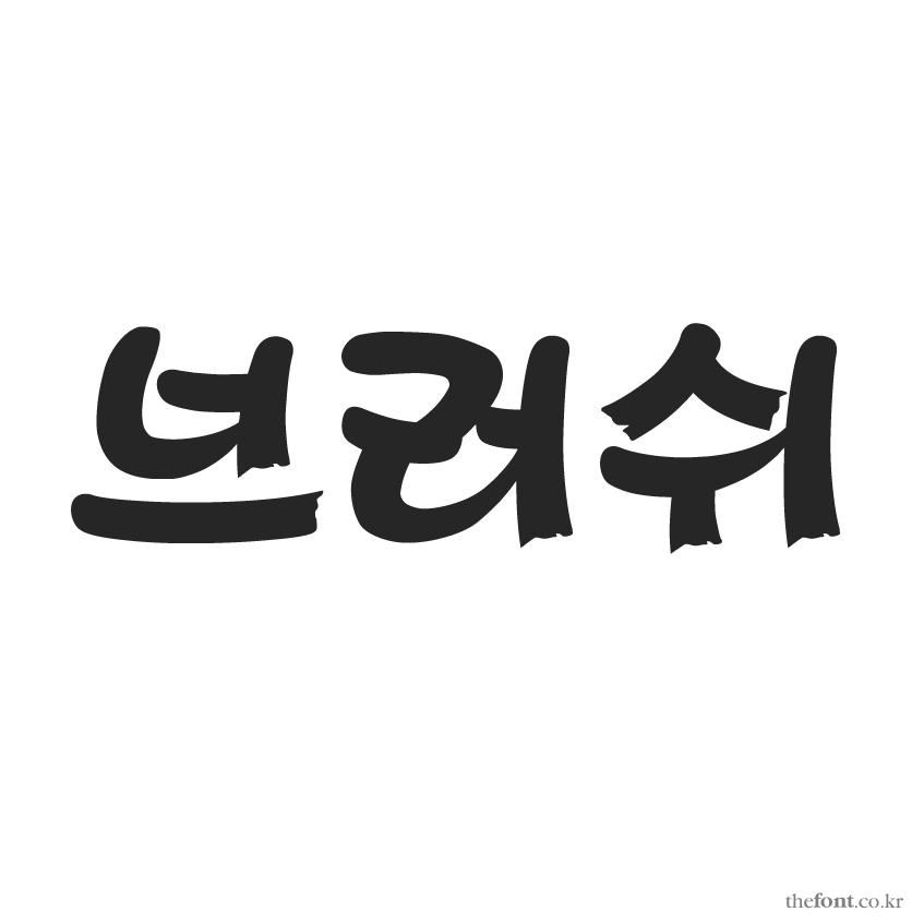 태-브러쉬 (윈도우)