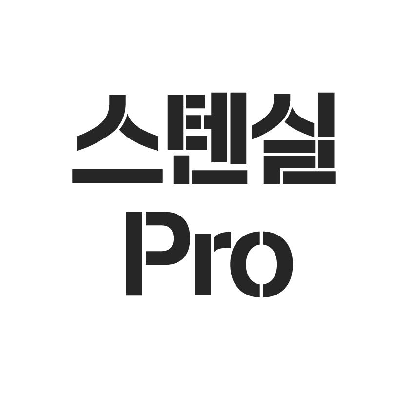 태-스텐실Pro (윈도우)