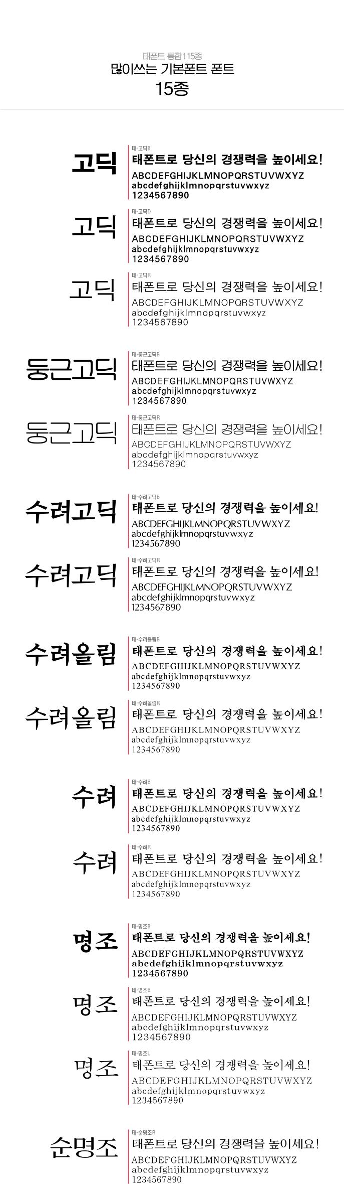 대한민국 대표폰트 태시스템 태폰트