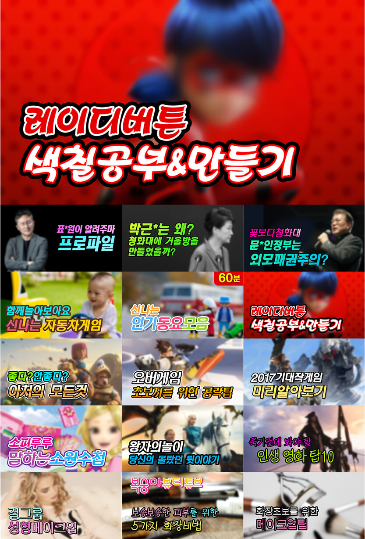 대한민국 대표폰트 태시스템 태폰트 폰트 방송및 유튜브 타일틀과 미리보기 디자인템플릿