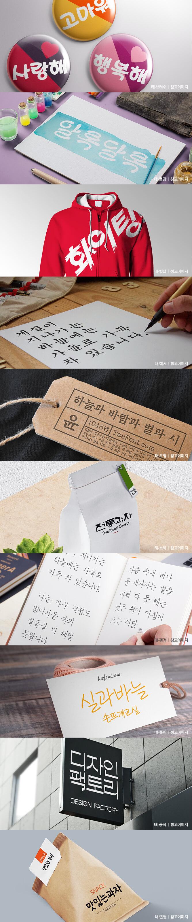 대한민국 대표폰트 태시스템 태폰트 폰트목업